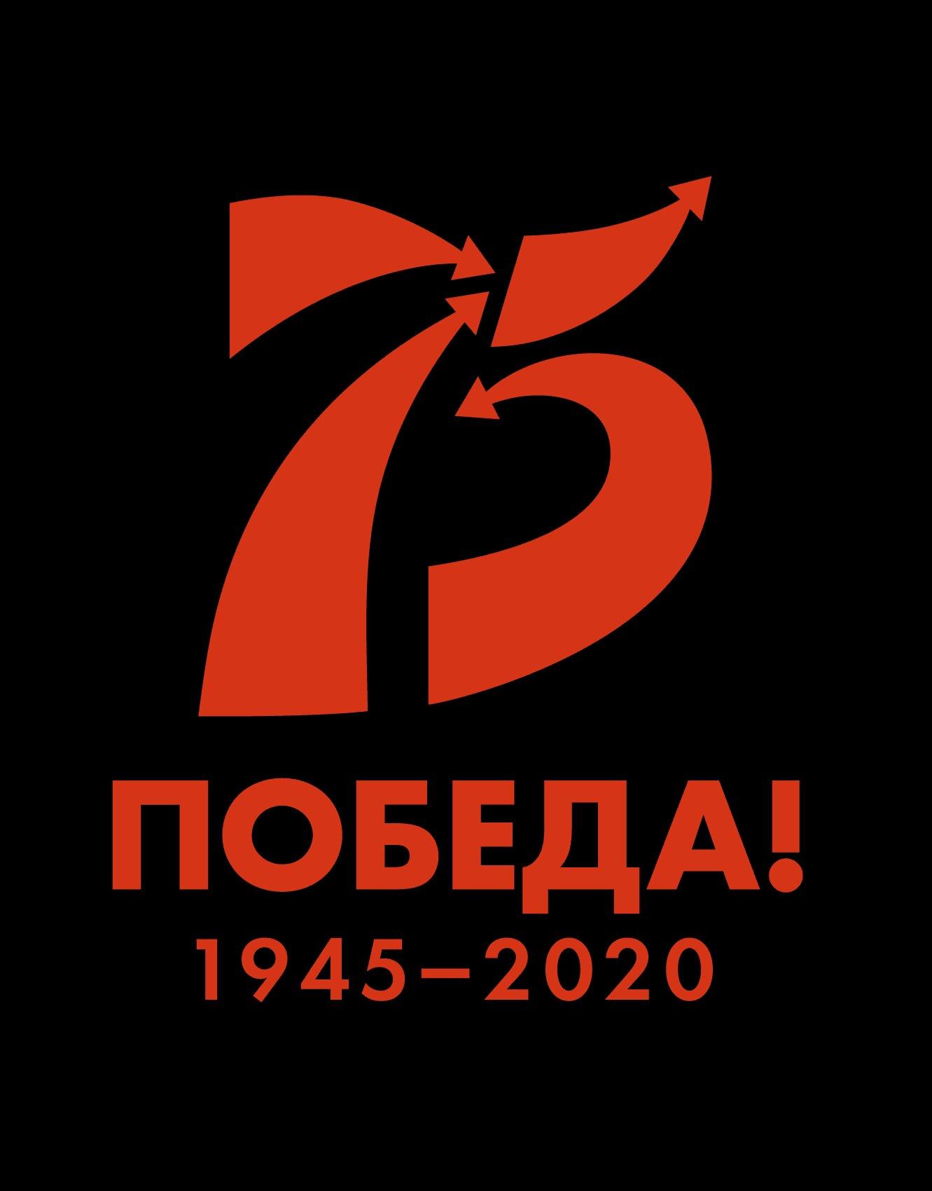 70 лет победе!